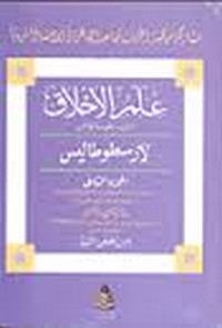 تحميل كتاب علم الأخلاق الى نيقوماخوس pdf مجاناً تأليف ارسطو طاليس | مكتبة تحميل كتب pdf