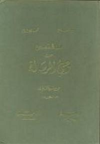 المقتبس من وحي الرسالة - أحمد حسن الزيات