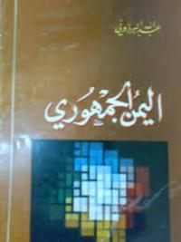 اليمن الجمهورى - عبد الله البردونى