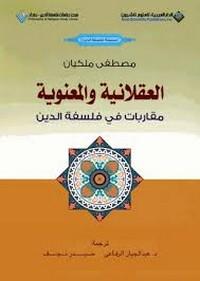 العقلانية والمعنوية - مقاربات في فلسفة الدين - مصطفى ملكيان