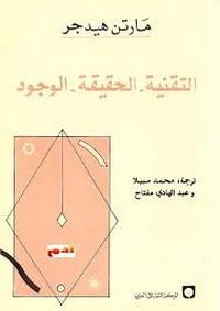 تحميل كتاب التقنية الحقيقة - الوجود pdf مجاناً تأليف مارتن هيدجر | مكتبة تحميل كتب pdf
