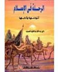 الرحلة فى الإسلام أنواعها وآدابها - د. عبد الحكيم عبد اللطيف الصعيدى