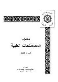 معجم المصطلحات الطبية الجزء الثالث - مجمع اللغة العربية المصرى