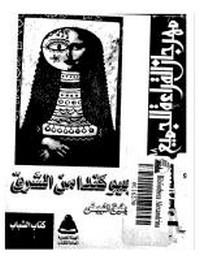تحميل كتاب جيوكوندا من الشرق pdf مجاناً تأليف توفيق المبيض | مكتبة تحميل كتب pdf