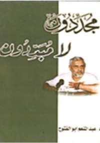 مجددون لا مبددون - عبد المنعم أبو الفتوح