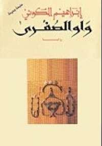 واو الصغرى - إبراهيم الكونى