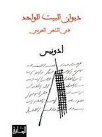 تحميل كتاب ديوان البيت الواحد في الشعر العربي pdf مجاناً تأليف أدونيس | مكتبة تحميل كتب pdf