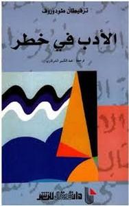 الأدب في خطر - تزفيتان تودوروف