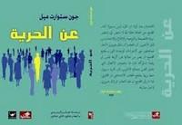 تحميل كتاب الحرية pdf مجاناً تأليف جون ستيوارت ميل | مكتبة تحميل كتب pdf