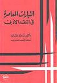 التيارات المعاصرة في النقد الأدبي - د. بدوى طبانة