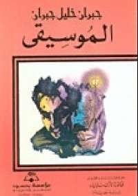 تحميل كتاب الموسيقى ل جبران خليل جبران pdf مجاناً | مكتبة تحميل كتب pdf