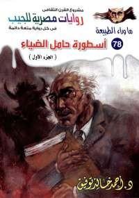 أسطورة حامل الضياء - الجزء الأول - د. أحمد خالد توفيق