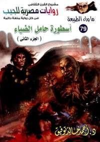 تحميل كتاب أسطورة حامل الضياء - الجزء الثاني ل د. أحمد خالد توفيق pdf مجاناً | مكتبة تحميل كتب pdf