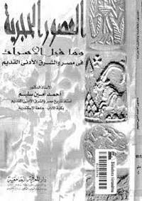 العصور الحجرية - وما قبل الأسرات فى مصر والشرق الأدنى القديم - د. أحمد أمين سليم