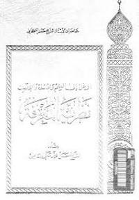 المدخل الى العلم والفلسفه والالهيات - نظريه المعرفه - الشيخ. حسن محمد مكى العاملى