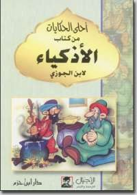 أحلى الحكايات من كتاب الأذكياء - ابن قيم الجوزية