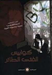 كوابيس الفتى الطائر - أحمد الشمسي