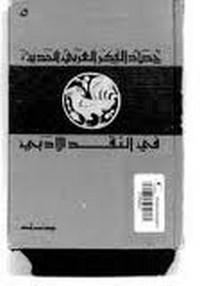 حصاد الفكر العربي الحديث في النقد الأدبي - لجنة من الباحثين