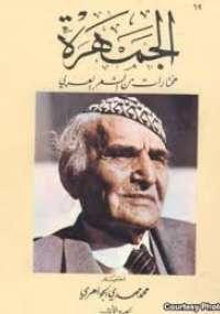 الجمهرة - محمد مهدي الجواهري