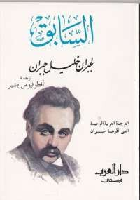 تحميل كتاب السابق ل جبران خليل جبران pdf مجاناً | مكتبة تحميل كتب pdf