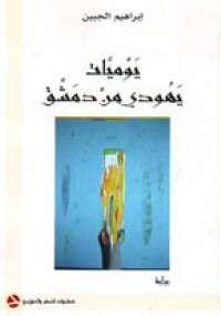 يوميات يهودي من دمشق - إبراهيم الجبين