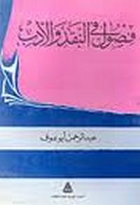 تحميل كتاب فصول في النقد والأدب pdf مجاناً تأليف عبدالرحمن أبو عوف | مكتبة تحميل كتب pdf