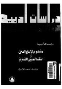 مفهوم الإبداع الفني في النقد العربي القديم - مجدى أحمد توفيق