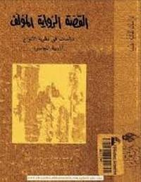 القصة الرواية المؤلف - دراسات فى نظرية الأنواع الأدبية المعاصرة - تزفيتان تودوروف