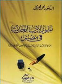 تحميل كتاب تطور الأدب الحديث في مصر pdf مجاناً تأليف د. أحمد هيكل | مكتبة تحميل كتب pdf