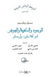 تحميل كتاب الوجود والماهية والجوهر pdf مجاناً تأليف بول ريكور | مكتبة تحميل كتب pdf