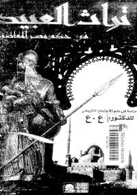 تراث العبيد فى حكم مصر المعاصرة - ع .ع