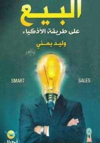 تحميل كتاب البيع على طريقة الأذكياء ل وليد يمني pdf مجاناً | مكتبة تحميل كتب pdf