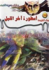 أسطورة آخر الليل - د. أحمد خالد توفيق