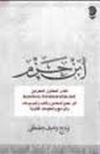ابن حزم وموقفه من الفلسفة والمنطق والأخلاق - وديع واصف