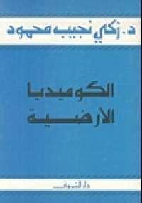 الكوميديا الأرضية - زكي نجيب محمود