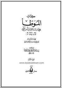 الموطأ للإمام مالك وبذيله كتاب إسعاف المبطأ برجال الموطأ للسيوطي - الإمام مالك بن أنس - الإمام السيوطى