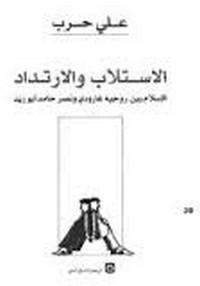 الاستلاب والارتداد - الإسلام بين روجيه غارودى ونصر حامد أبو زيد - د. على حرب