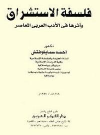 فلسفة الإستشراق وأثرها فى الأدب العربى المعاصر - أحمد سمايلوفتش