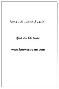 تحميل كتاب السيول فى الصحارى نظرياً وعملياً pdf مجاناً تأليف أحمد سالم صالح | مكتبة تحميل كتب pdf