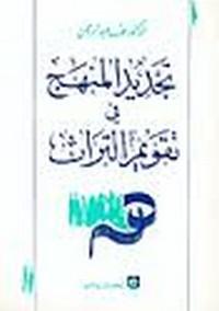 تجديد المنهج في تقويم التراث - د. طه عبد الرحمن