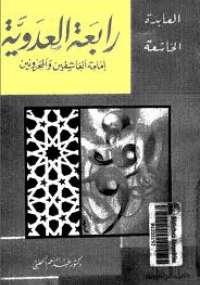 رابعة العدوية إمامة العاشقين والمحزونين - عبد المنعم الحفني