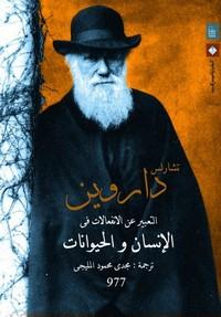 التعبير عن الانفعالات فى الإنسان والحيوانات - تشارلز داروين