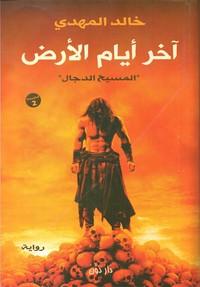 آخر أيام الأرض - خالد المهدي