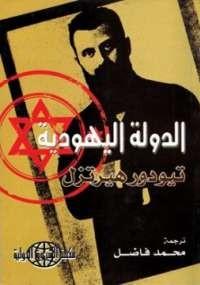 تحميل كتاب الدولة اليهودية ل ثيودور هرتزل pdf مجاناً | مكتبة تحميل كتب pdf