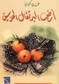 أرض البرتقال الحزين - غسان كنفاني