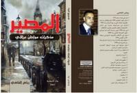 تحميل كتاب المصير - مذكرات مواطن عراقي - ل رياض القاضي مجانا pdf | مكتبة تحميل كتب pdf