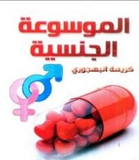 تحميل كتاب الموسوعة الجنسية pdf مجاناً تأليف كريمة البهجورى | مكتبة تحميل كتب pdf
