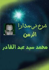 شرخ فى جدار الزمن - محمد سيد عبد القادر