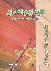 تحميل كتاب الابداع و الصراع : اطلالة نفسية على حياتنا اليومية pdf تأليف ايمن عامر مجانا | المكتبة تحميل كتب pdf