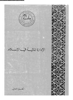 تحميل كتاب الادارة المالية فى الاسلام pdf مجانا | المكتبة تحميل كتب pdf